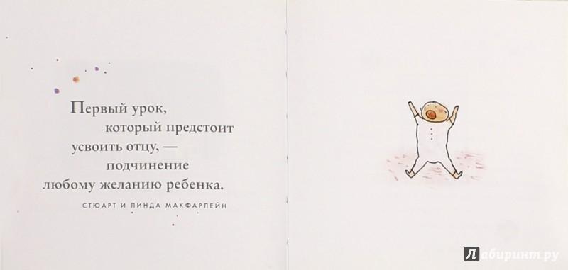 Иллюстрация 1 из 30 для Поздравляем с дочкой! - Элен Эксли | Лабиринт - книги. Источник: Лабиринт