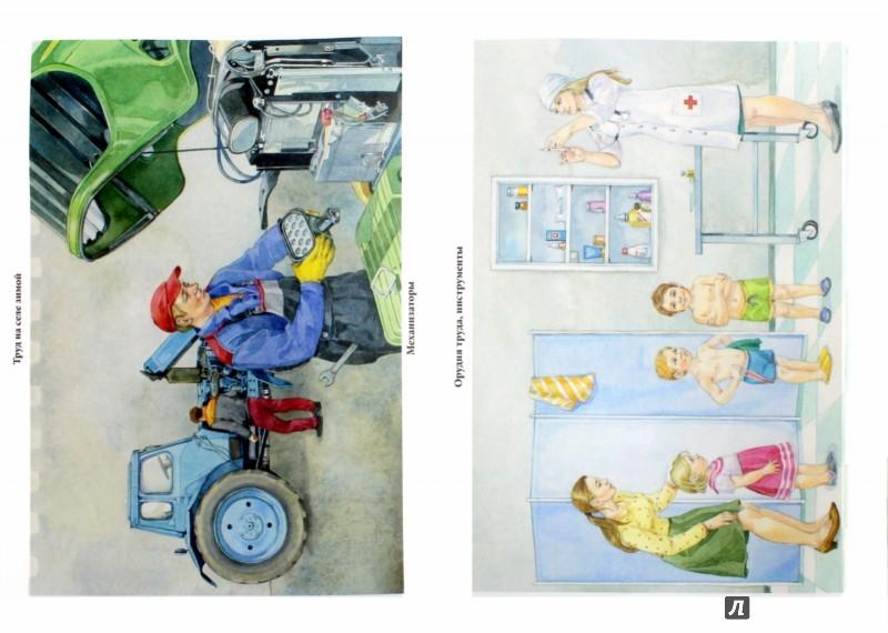 Иллюстрация 1 из 23 для Занимаемся вместе. Подготовительная к школе логопедическая группа. Часть 2. ФГОС - Наталия Нищева   Лабиринт - книги. Источник: Лабиринт