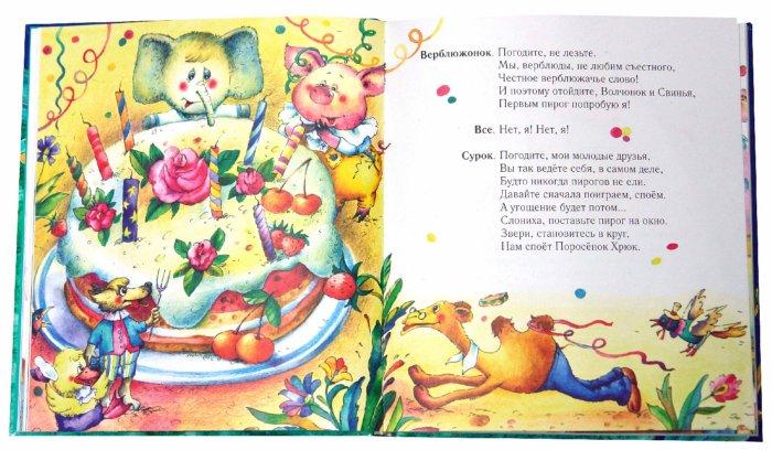 Иллюстрация 1 из 35 для Конь о шести ногах - Давид Самойлов | Лабиринт - книги. Источник: Лабиринт