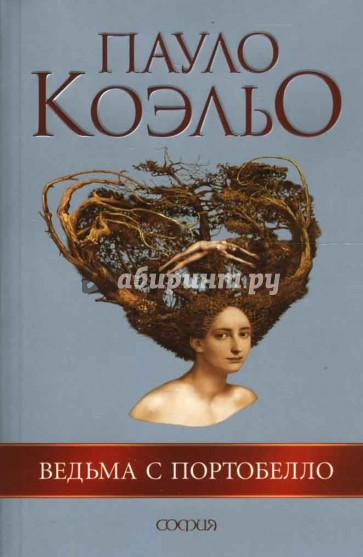 лучшие книги паоло коэльо список сохраняет