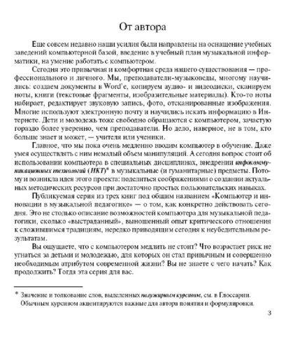 Иллюстрация 1 из 6 для Компьютер и инновации в музыкальной педагогике. В трех книгах (+CD) - Галина Тараева | Лабиринт - книги. Источник: Лабиринт