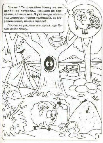Иллюстрация 1 из 4 для Смешарики № 0716. Ориентируемся в пространстве   Лабиринт - книги. Источник: Лабиринт