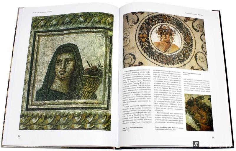 Иллюстрация 1 из 17 для Римская мозаика. Африка - Татьяна Каптерева | Лабиринт - книги. Источник: Лабиринт