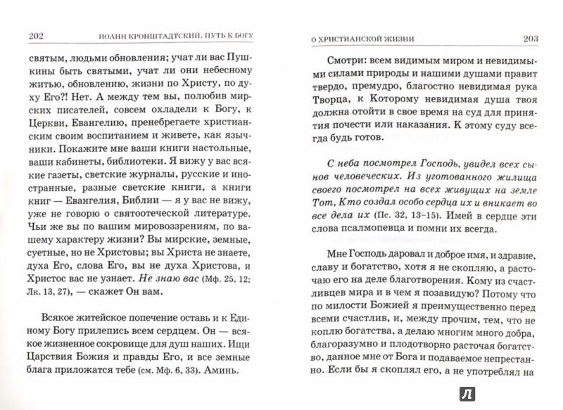 Иллюстрация 1 из 3 для Путь к Богу - Святой праведный Иоанн Кронштадтский   Лабиринт - книги. Источник: Лабиринт