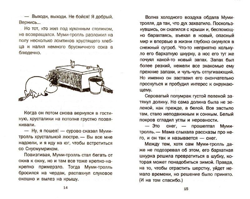 Иллюстрация 1 из 24 для Все о Муми-Троллях. Волшебная зима: Повести-сказки - Туве Янссон | Лабиринт - книги. Источник: Лабиринт