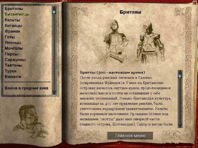 Иллюстрация 1 из 6 для Age of Empires (DVDpc)   Лабиринт - софт. Источник: Лабиринт