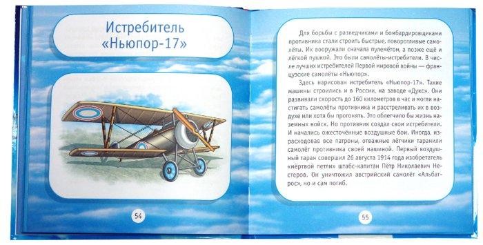 Иллюстрация 1 из 29 для Люди и крылья - Леонид Гальперштейн   Лабиринт - книги. Источник: Лабиринт