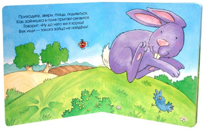 Иллюстрация 1 из 5 для Качалочки. Зайка - Татьяна Пряникова   Лабиринт - книги. Источник: Лабиринт