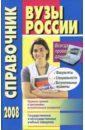 Вузы России. Справочник. 2008 год