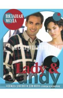 Lady & Dandy. Одежда для нее и для него. Спицы и крючок вяжем для мужчин джемпер жакет жилет спицы