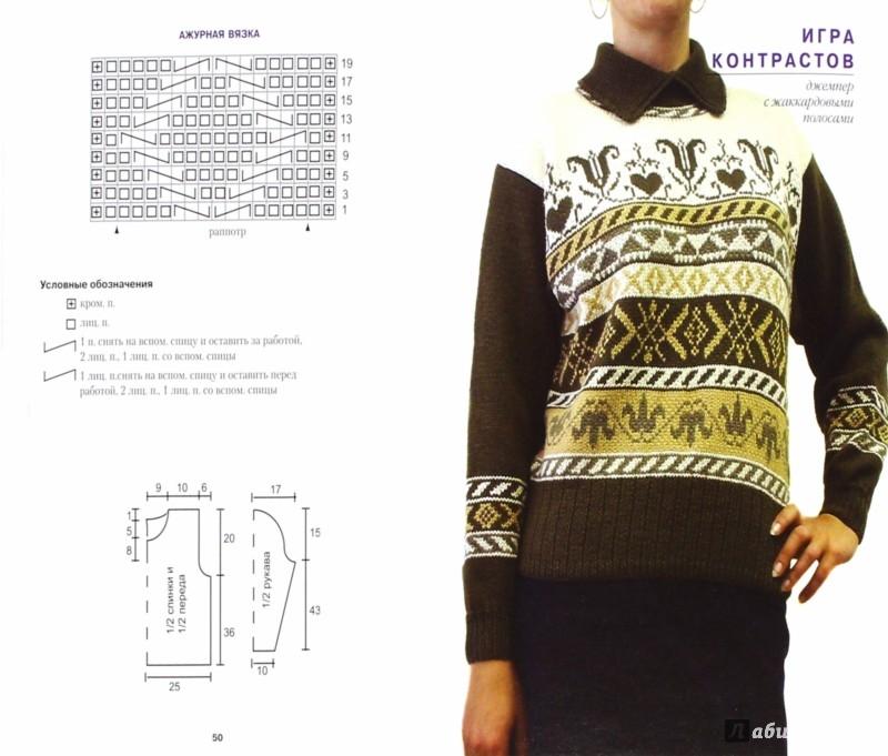 Иллюстрация 1 из 19 для Вяжем свитер, джемпер, пуловер. Спицы - Лариса Семерня | Лабиринт - книги. Источник: Лабиринт