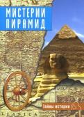 Тайны истории. Мистерии пирамид