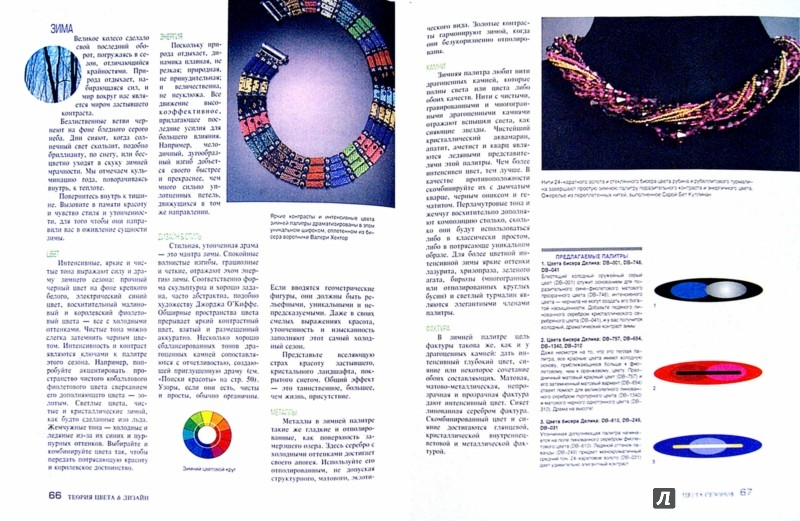 Иллюстрация 1 из 13 для Руководство мастера бисера по цвету - Марджи Диб | Лабиринт - книги. Источник: Лабиринт