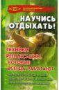 Баранова Светлана Васильевна Научись отдыхать! Техники релаксации, которые всегда работают