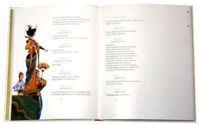 Иллюстрация 1 из 45 для Турандот - Карло Гоцци   Лабиринт - книги. Источник: Лабиринт