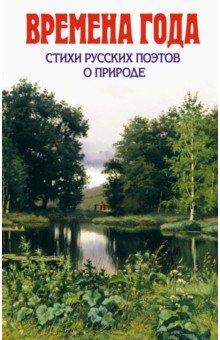 Времена года. Стихи русских поэтов о природе от Лабиринт