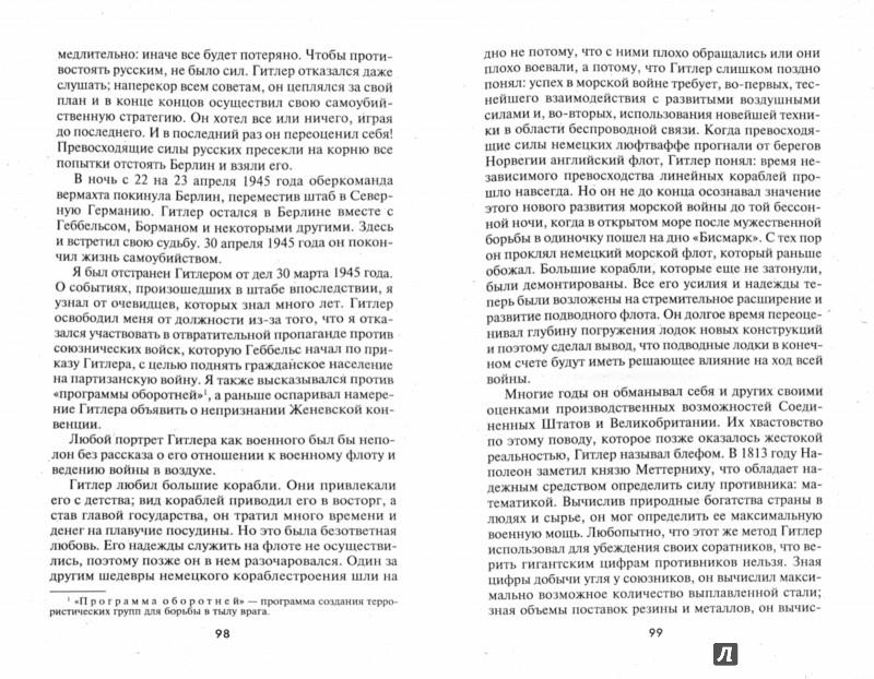 Иллюстрация 1 из 5 для Двенадцать лет с Гитлером. Воспоминания имперского руководителя прессы. 1933-1945 - Отто Дитрих | Лабиринт - книги. Источник: Лабиринт