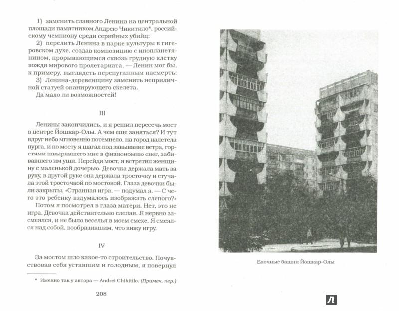 Иллюстрация 1 из 7 для Великие научные идеи. От Пифагора до Дарвина - Айзек Азимов | Лабиринт - книги. Источник: Лабиринт