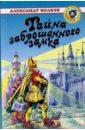 Волков Александр Мелентьевич Тайна заброшенного замка: Повесть-сказка александр волков тайна заброшенного замка