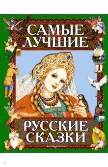 Самые лучшие русские сказки