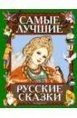 Самые лучшие русские сказки,