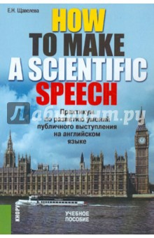 How to make a scientific speech. Практикум по развитию умений публичного выступления