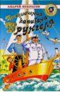 Некрасов Андрей Сергеевич Приключения капитана Врунгеля андрей курпатов 7 настоящих историй как пережить развод