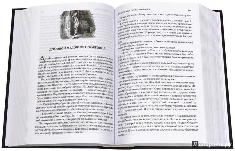 Иллюстрация 1 из 33 для Полное собрание сказок и историй в одном томе - Ганс Андерсен | Лабиринт - книги. Источник: Лабиринт
