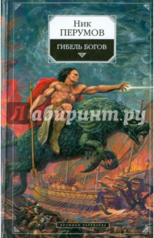 Гибель Богов: Хроники Хьерварда. Книга 1