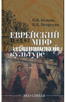 Еврейский миф в славянской культуре защита голеностопа на украине