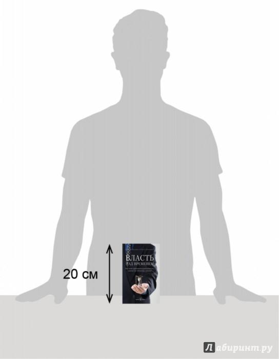 Иллюстрация 1 из 12 для Власть над временем. Как стать эффективным руководителем, изменив своё отношение к времени - Клеменс, Далримпл | Лабиринт - книги. Источник: Лабиринт