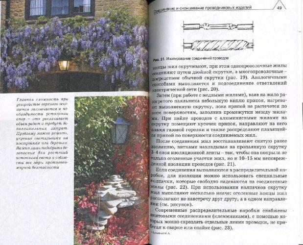 Иллюстрация 1 из 5 для Освещение сада - Михаил Бурдейный   Лабиринт - книги. Источник: Лабиринт