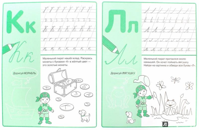 Иллюстрация 1 из 13 для Прописи для маленького пирата - И. Попова | Лабиринт - книги. Источник: Лабиринт