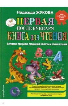 Первая после Букваря книга для чтения первов м рассказы о русских ракетах книга 2