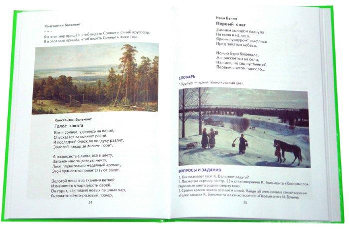 Иллюстрация 1 из 24 для Первая после Букваря книга для чтения - Надежда Жукова | Лабиринт - книги. Источник: Лабиринт