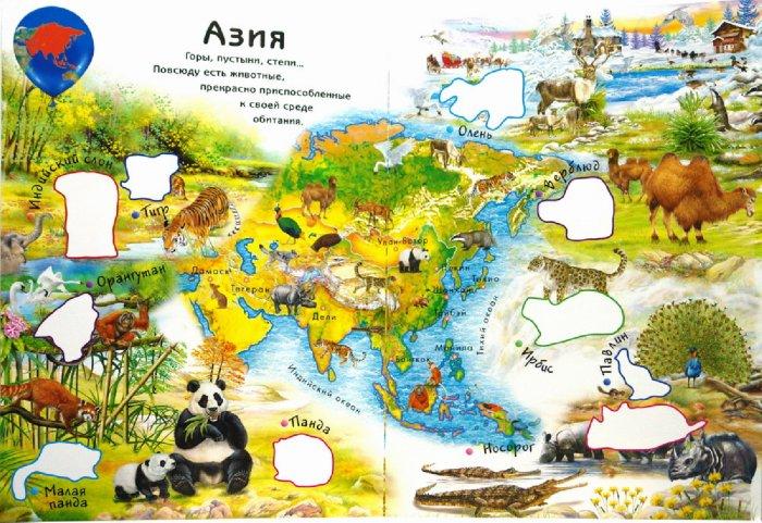 Иллюстрация 1 из 8 для Мой большой атлас животных | Лабиринт - книги. Источник: Лабиринт