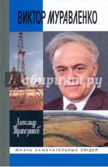 Виктор Муравленко iphone в тюмени дешево