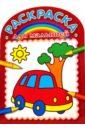 Раскраска для малышей № 0707 (Машинка) раскраска для малышей