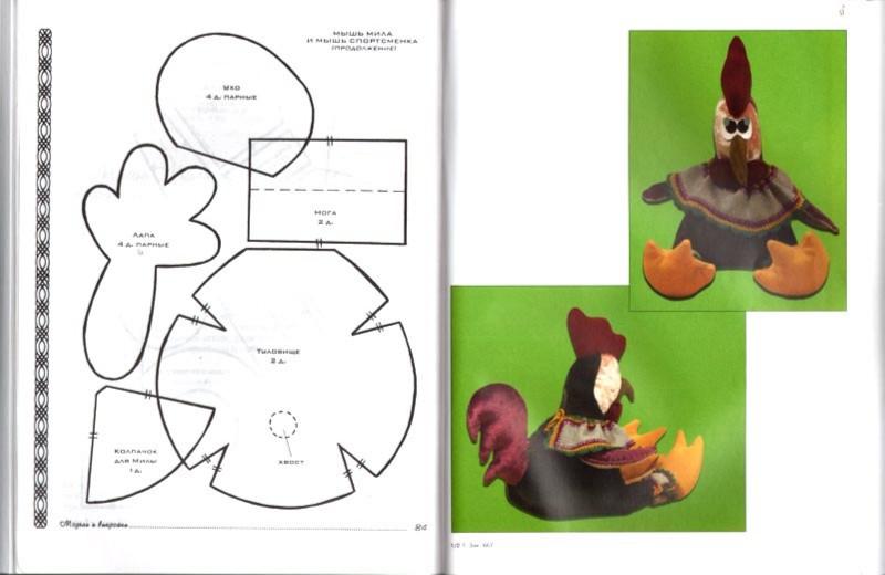 Иллюстрация 1 из 33 для Шьем мягкие игрушки - Елена Путятина   Лабиринт - книги. Источник: Лабиринт