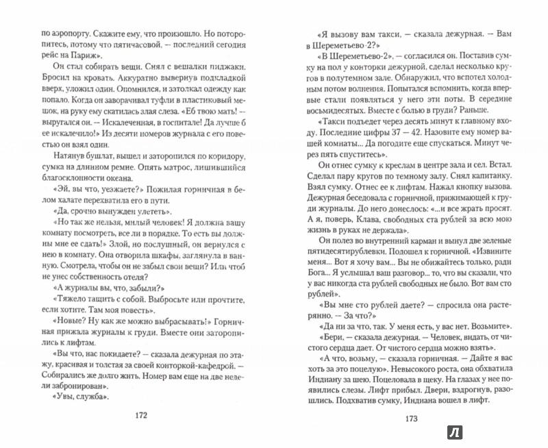 Иллюстрация 1 из 11 для Иностранец в смутное время - Эдуард Лимонов | Лабиринт - книги. Источник: Лабиринт
