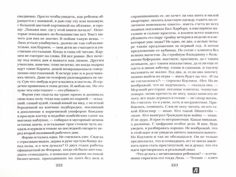 Иллюстрация 1 из 4 для Людское клеймо - Филип Рот | Лабиринт - книги. Источник: Лабиринт