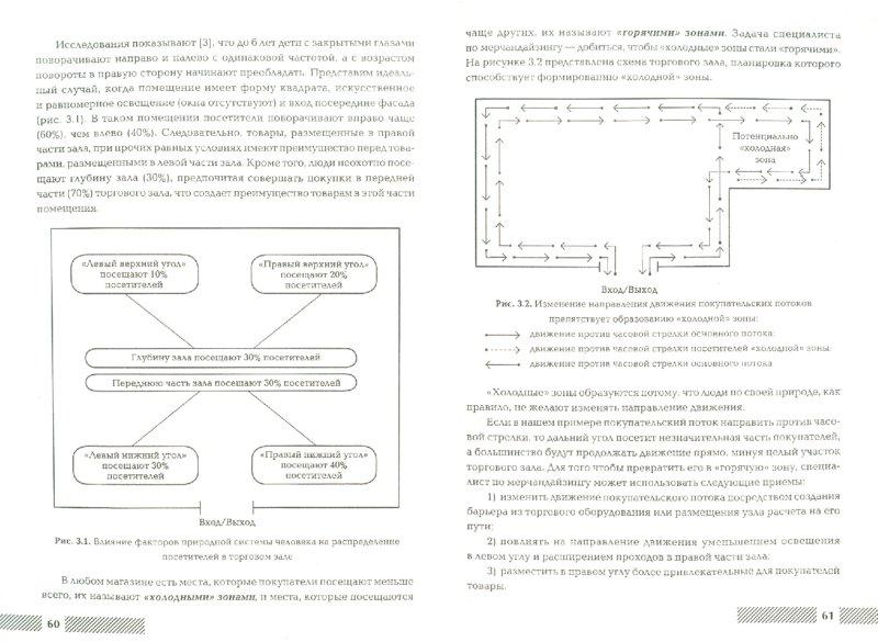 Иллюстрация 1 из 2 для Мерчандайзинг. Учебное пособие - Парамонова, Блинов | Лабиринт - книги. Источник: Лабиринт