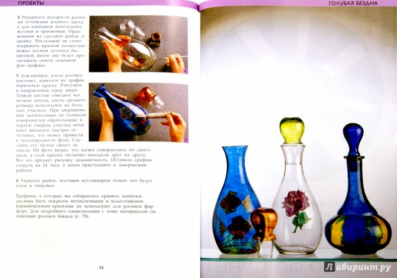 Иллюстрация 1 из 7 для Роспись по стеклу: практическое руководство - Эмма Седман | Лабиринт - книги. Источник: Лабиринт