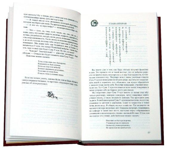 Иллюстрация 1 из 4 для Путешествие на Запад. В 4-х томах - У Чэн-энь | Лабиринт - книги. Источник: Лабиринт