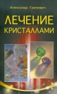 Лечение кристаллами