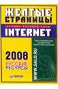 Желтые страницы Internet 2008. Русские ресурсы, Карпенок С.