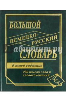 Большой немецко-русский словарь. 230 000 слов и словосочетаний