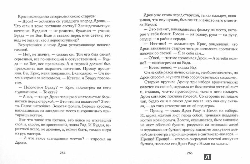 Иллюстрация 1 из 12 для Цунами - Анатолий Курчаткин | Лабиринт - книги. Источник: Лабиринт