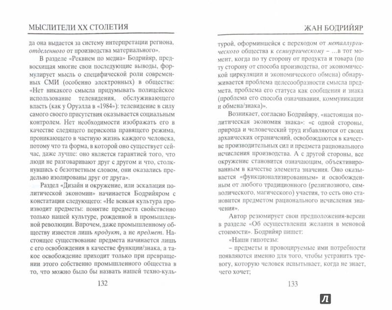 Иллюстрация 1 из 8 для Жан Бодрийяр - Грицанов, Кацук   Лабиринт - книги. Источник: Лабиринт