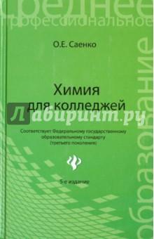 Химия для колледжей. Учебник основы физической химии учебник